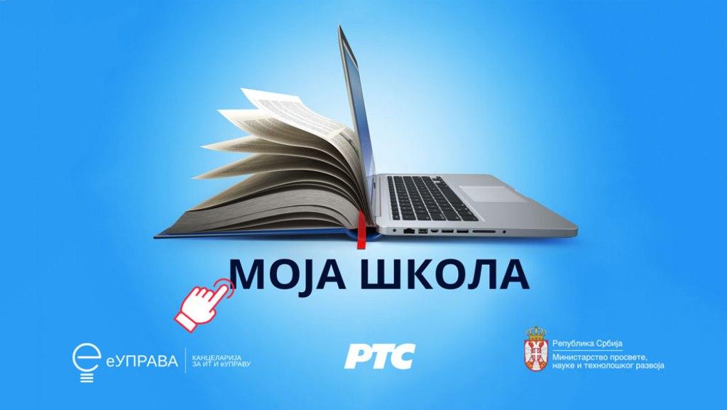 Онлајн платформа - подршка учењу